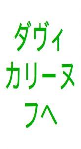 Jeanine McCool Sarasota - Japanese_language